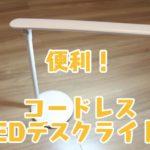 便利!_コードレスLEDデスクライト!