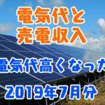 電気代と売電収入_電気代高くなった_2019年7月分