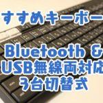 おすすめキーボード_Bluetooth・USB無線両対応_3台切替式