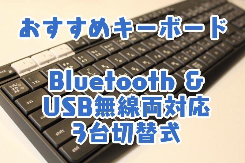 おすすめキーボード BluetoothとUSB無線両対応の3台切替式!【Win/Mac対応】