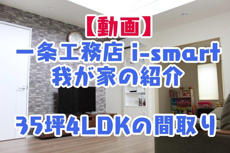 動画_一条工務店_i-smart_我が家の紹介_35坪4LDKの間取り