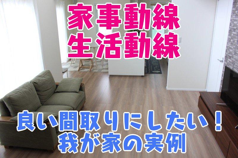 家事動線_生活動線_良い間取りにしたい!_我が家の実例
