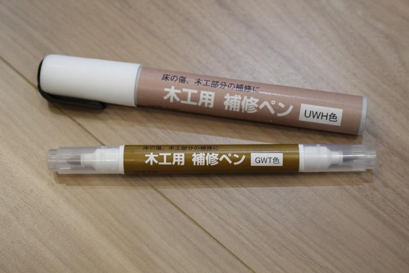 木工用補修ペン