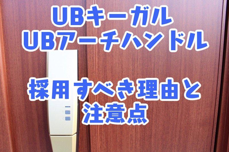 UBキーガル ・UBアーチハンドルを採用すべき理由と注意点【一条工務店オプション】