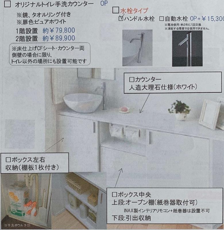 オリジナルトイレ手洗カウンター