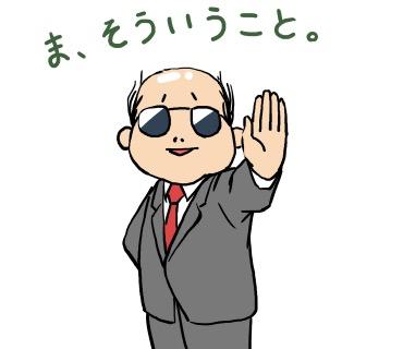 キュートなはげおやじ_3-20