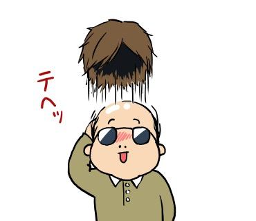 キュートなはげおやじ_3-29