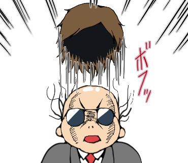 キュートなはげおやじ_5-40