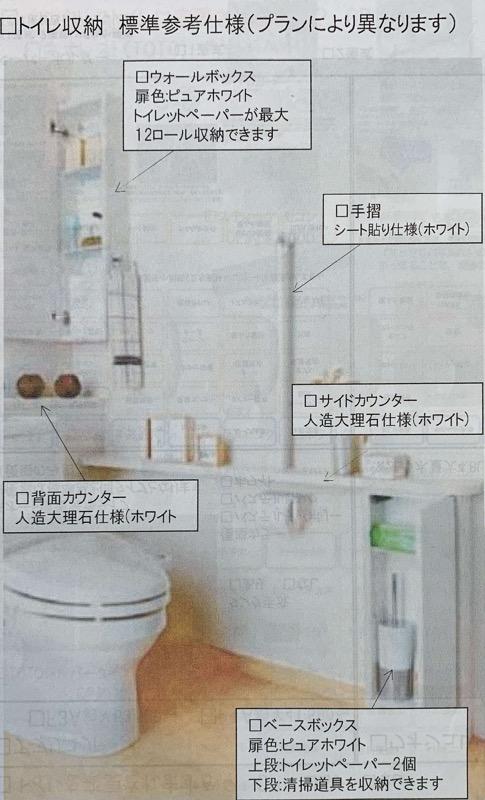 トイレ収納_標準
