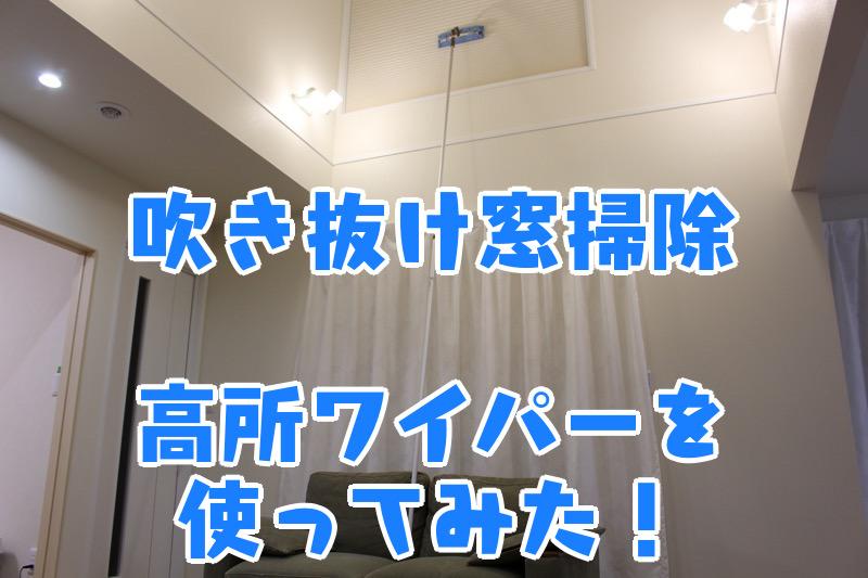 吹き抜けの窓掃除に高所ワイパーを使ってみた!【動画あり】