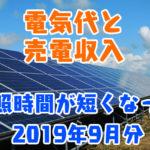 電気代と売電収入_日照時間が短くなった_2019年9月分