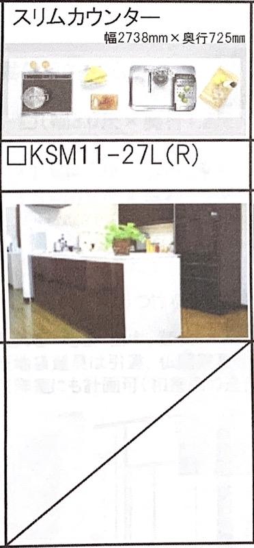 カタログ_スリムカウンター