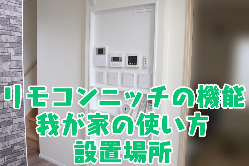 一条工務店オプション リモコンニッチの機能、使い方と配置場所【動画あり】