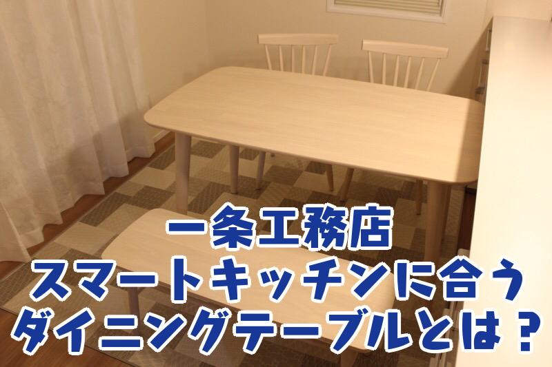 一条工務店_スマートキッチンに合うダイニングテーブルとは?