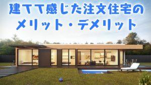 建てて感じた注文住宅のメリット・デメリット、注文住宅にした理由【建売りとの違い】