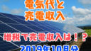 電気代と売電収入 増税で売電収入は!? 2019年10月分