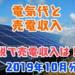 電気代と売電収入_増税で売電収入は!?_2019年10月分