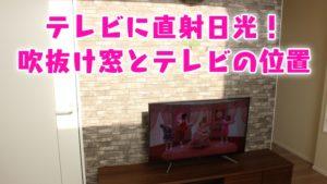 テレビに直射日光が!吹き抜け窓とテレビの位置【間取り後悔ポイント】