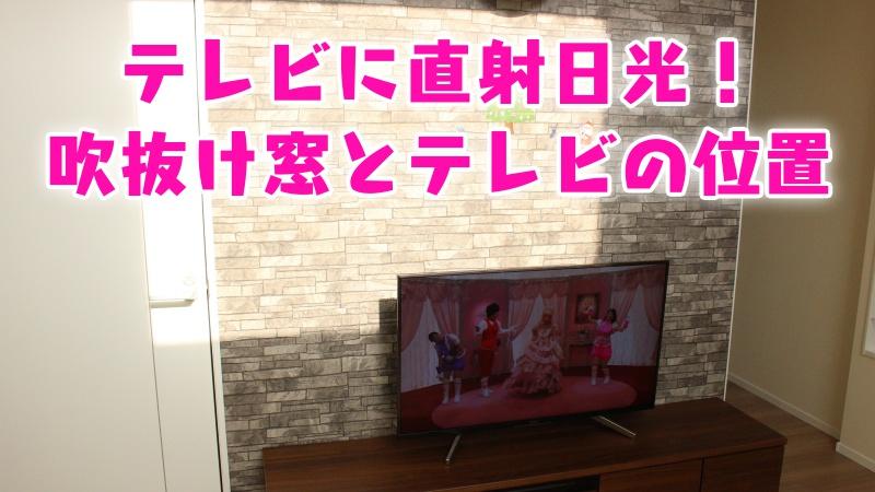 テレビに直射日光!吹抜け窓とテレビの位置