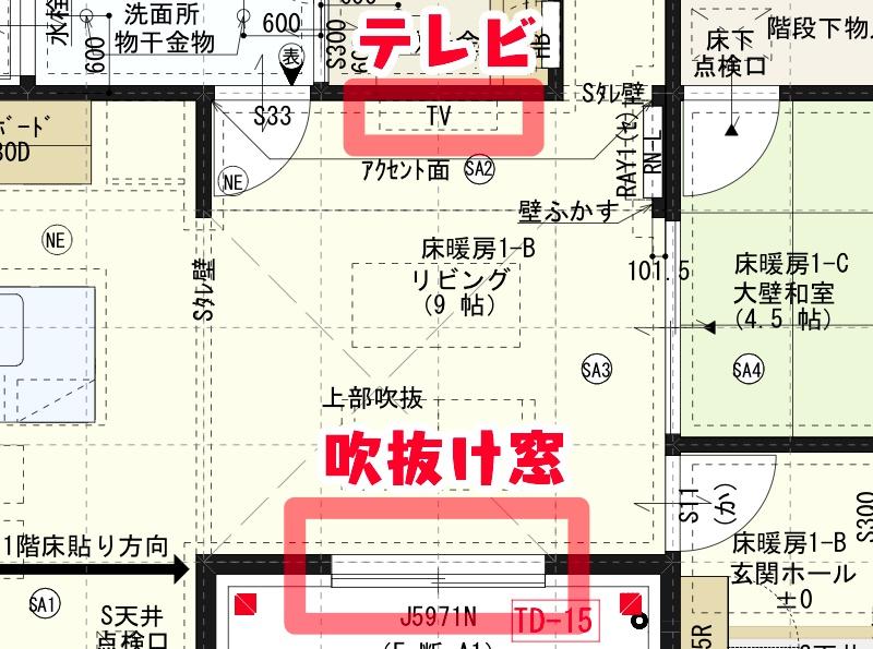 間取り_1階_テレビと吹抜け窓