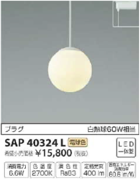 カウンター_LEDライト_SAP40324L