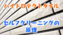 【一条工務店のハイドロテクトタイル】セルフクリーニングの効果と原理
