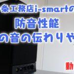 一条工務店i-smartの防音性能_音の伝わりやすさ