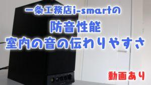 一条工務店i-smartの防音性能と室内の音の伝わりやすさ【動画あり】