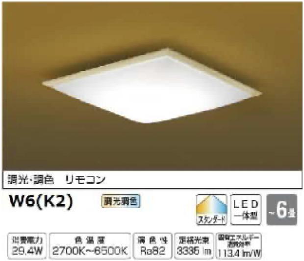 和室_シーリング_W6(K2)