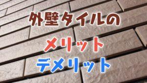 外壁タイルのメリットとデメリット【一条工務店】