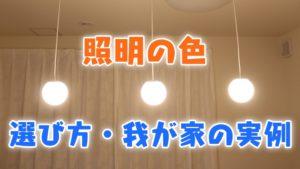 照明の色の選び方と一条工務店の我が家の実例【動画あり】