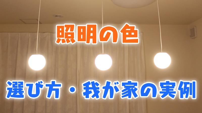照明の色_選び方・我が家の実例