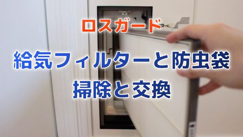 ロスガード給気フィルターと防虫袋掃除と交換