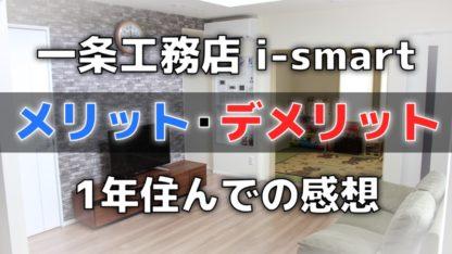 一条工務店のメリット・デメリット【i-smartに1年住んで感じたこと】