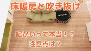 一条工務店の床暖房は吹き抜けでも暖かいって本当!?間取りと温度設定の注意点