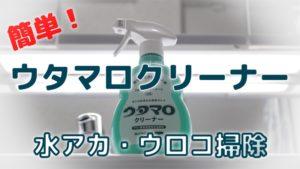 クエン酸より簡単!ウタマロクリーナーで水アカウロコ掃除!【動画あり】