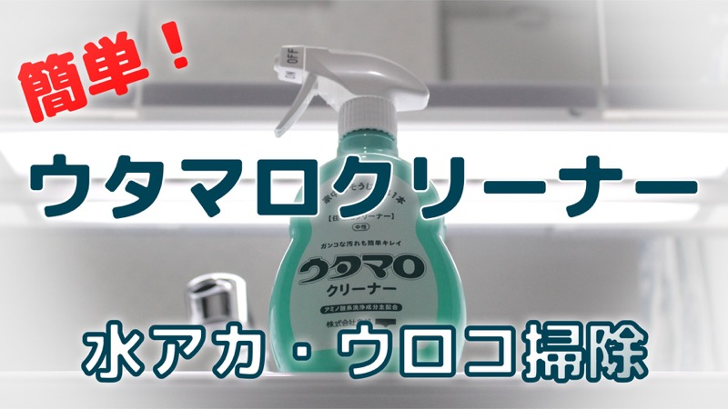 ウタマロクリーナー_水アカ・ウロコ掃除