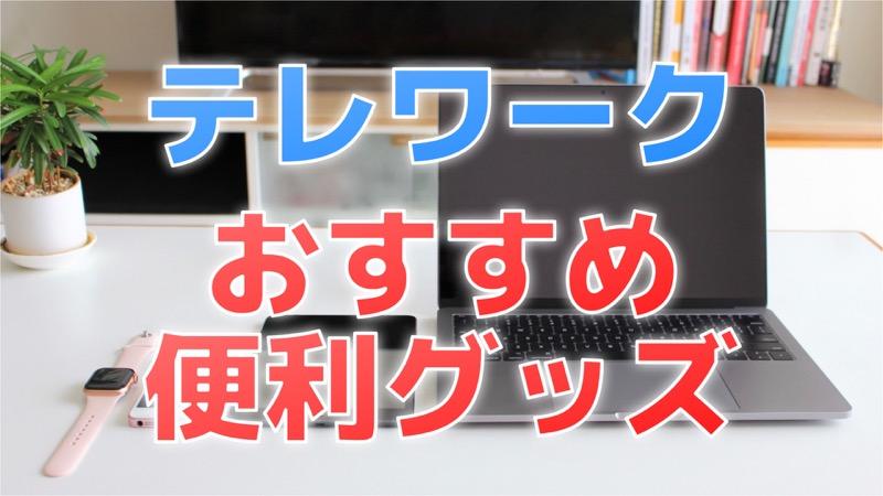 テレワーク_おすすめ便利グッズ