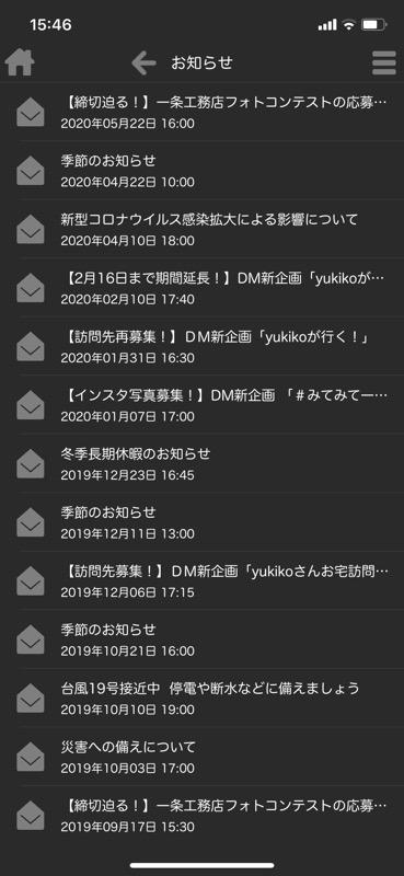一条工務店アプリ_お知らせ
