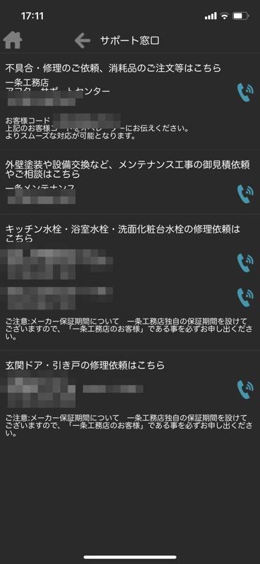 一条工務店アプリ_サポート窓口