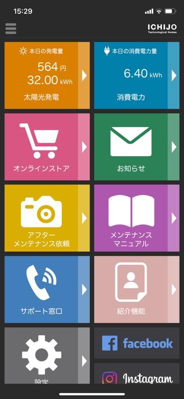 一条工務店アプリ_トップ