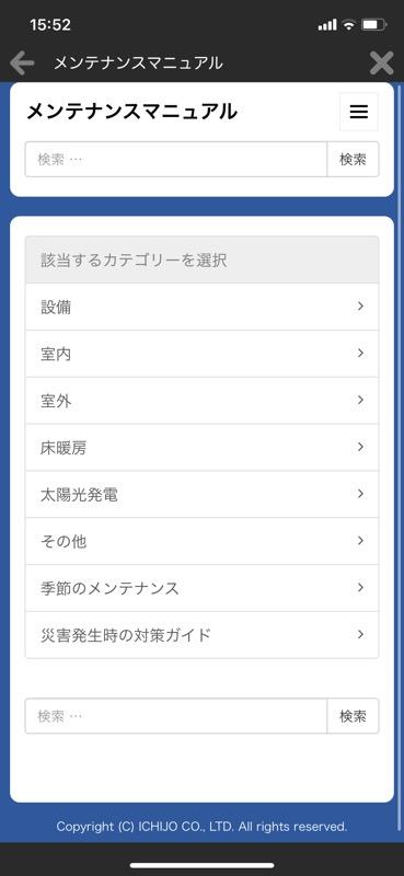 一条工務店アプリ_メンテナンスマニュアル1
