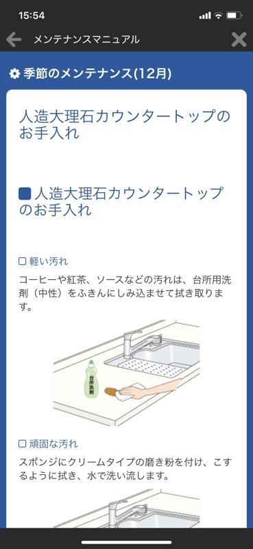 一条工務店アプリ_メンテナンスマニュアル4