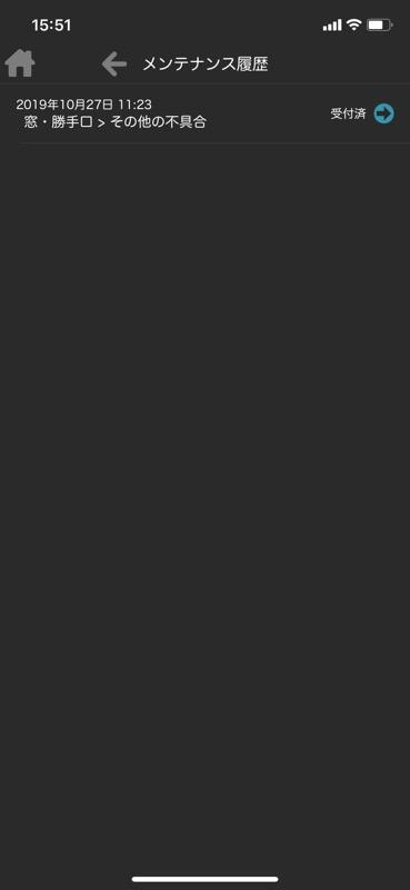 一条工務店アプリ_メンテナンス履歴1