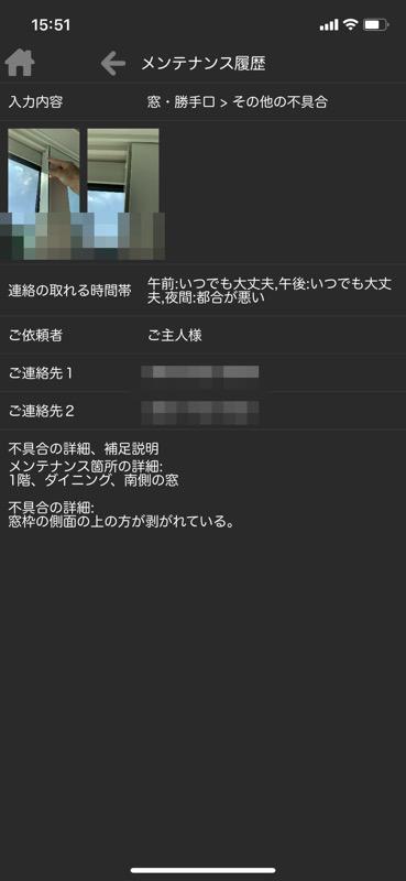 一条工務店アプリ_メンテナンス履歴2