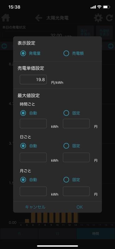 一条工務店アプリ_太陽光発電3