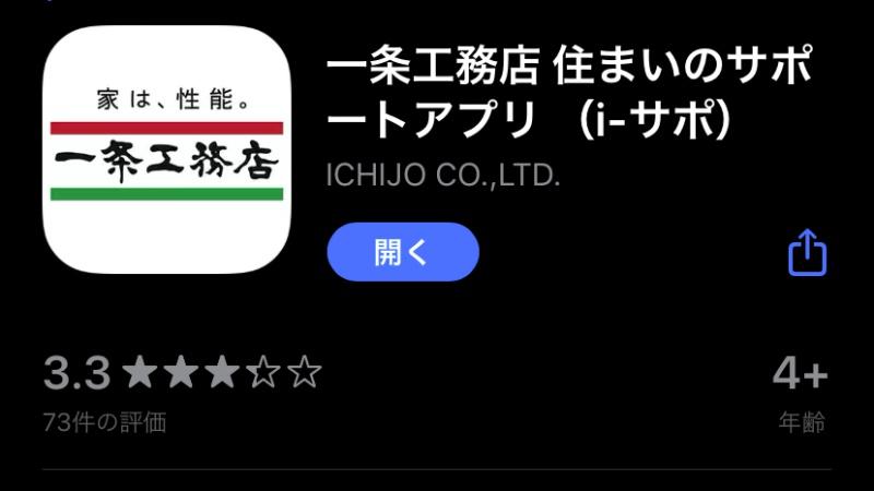 一条工務店_住まいのサポートアプリ(i-サポ)2