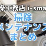 一条工務店i-smart_掃除メンテナンスまとめ