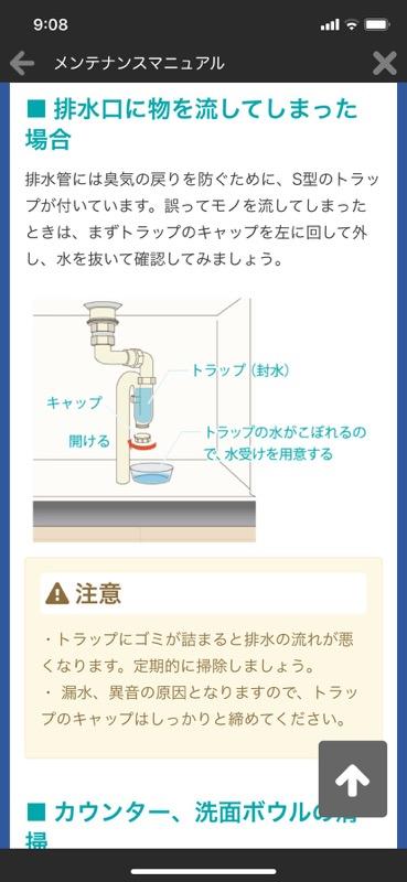 洗面台_排水管_メンテナンスマニュアル