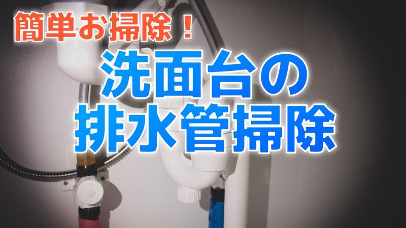 簡単お掃除!洗面台の排水管掃除
